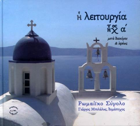 I leitourgia, Ichos a' - Divine Liturgy, mode I