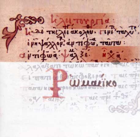 I Theia Leitourgia tou I. Chrysostomou, ichos A