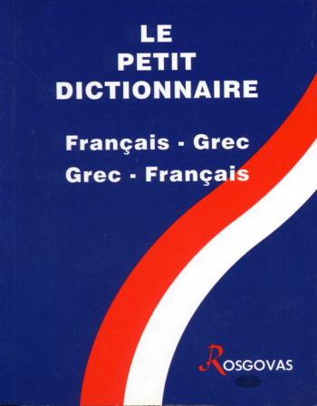 Ροσγοβάς, Το μικρό λεξικό Γαλλο-ελληνικό Ελληνο-γαλλικό