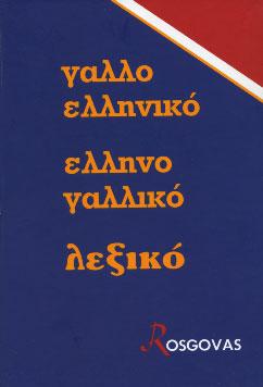Nouveau Dictionnaire Francais-Grec Grec-Francais