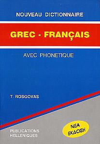 Nouveau dictionnaire grec-français