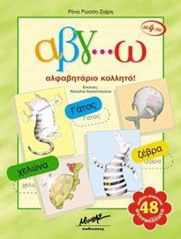 A, b, c... z alphavitario kollito!