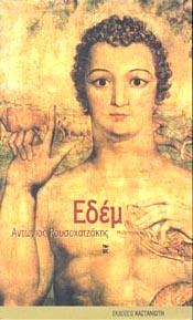 Rousohatzakis, Edem