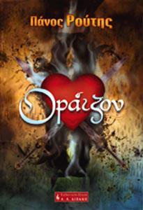 Oraizon