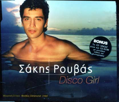 Rouvas, Disco Girl