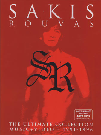 The ultimate collection - Sakis Rouvas