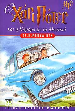 K. Rowling, O Harry Potter kai i kamara me ta mystika