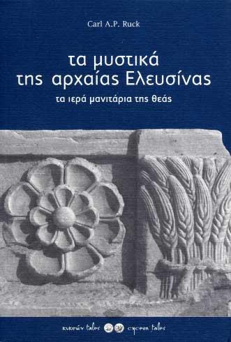 Ta mystika tis archaias Elefsinas