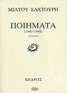 Sahtouris, Poiimata (1980-1998)