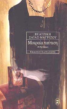 Saias-Magrizou, Moiraia Tautisi