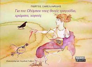 Gia tou Olympou tous Theous tragoudia, hromata, horous
