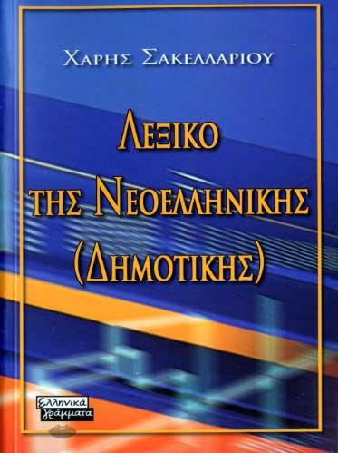 Lexiko tis Neoellinikis (dimotikis)