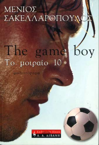 The game boy. Tο μοιραίο 10