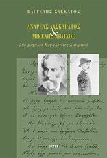Andreas Laskaratos & Mikelis Avlihos