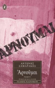Arnoumai