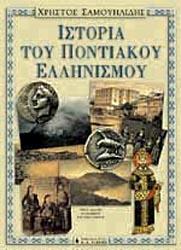 Istoria tou pontiakou ellinismou