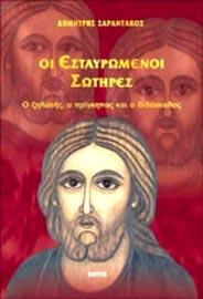 Sarantakos, Οι Εσταυρωμένοι Σωτήρες