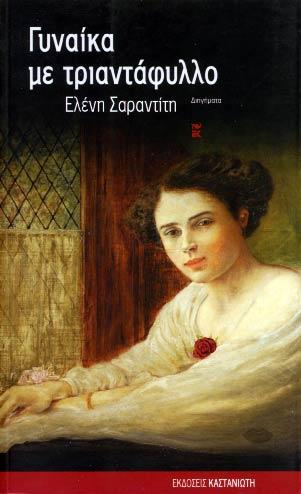 Γυναίκα με τριαντάφυλλο