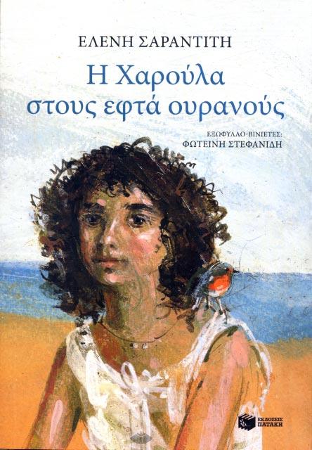 I Haroula stous efta ouranous