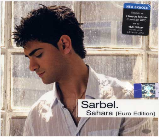 Sahara (Euro Edition)