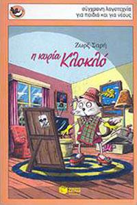 I kyria Kloklo