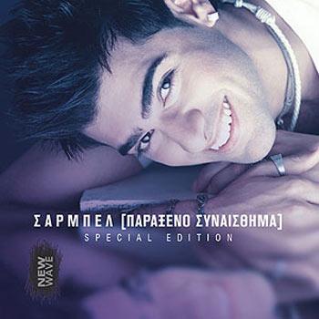 Paraxeno synaisthima - Special Edition