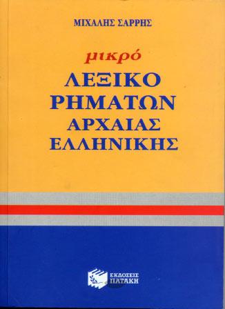Sarris, Mikro lexiko rimaton arhaias ellinikis