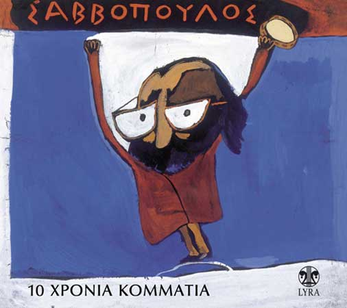 10 chronia kommatia
