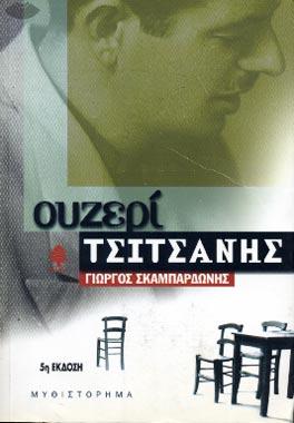 Skampardonis, Ouzeri Tsitsanis