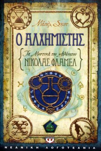 O Alchimistis: Ta mystika tou athanatou Nikolas Flamel