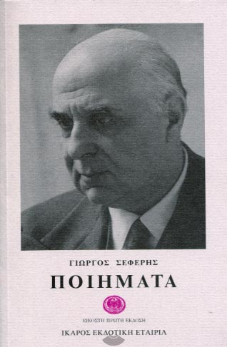 Seferis, Poiimata