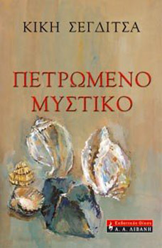 Pepromeno mystiko