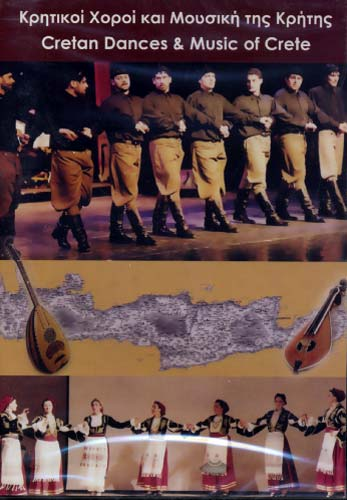 Seistron, Cretan Dances & Music of Crete