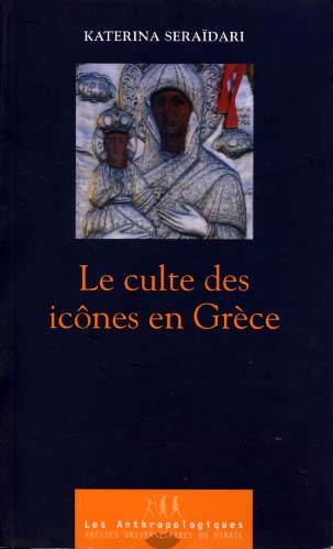 Sera�dari, Le culte des ic�nes en Gr�ce