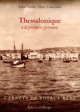 Thessalonique ΰ la premiθre personne