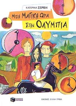 Servi, Misi magiki ora stin Olympia