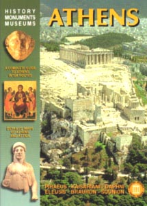 Servi, Athens