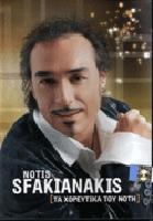 Τα χορευτικά του Νότη (DVD)