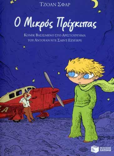 O mikros prigkipas (comics)