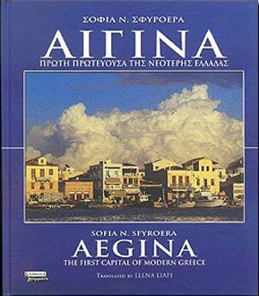 Aegina. The first capital of modern Greece