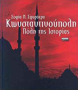 Konstantinoupoli. Poli tis istorias
