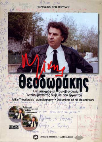 Mikis Theodorakis Autobiography (book + dvd)