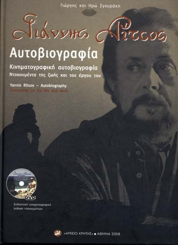Yannis Ritsos Autobiography (book + dvd)