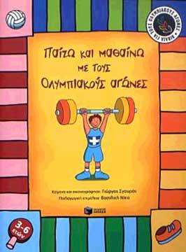 Sgouros, Paizo kai mathaino me tous Olympiakous agones