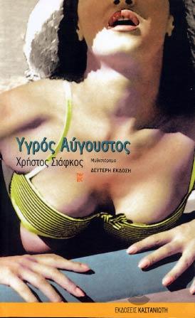 Ygros Avgoustos