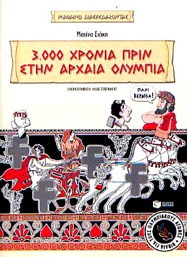 3000 hronia prin stin arhaia Olympia