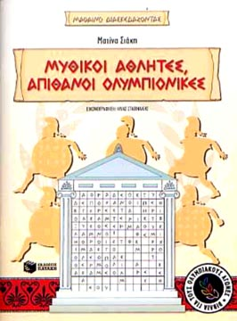 Siaki, Mythikoi athlites apithanoi olympionikes