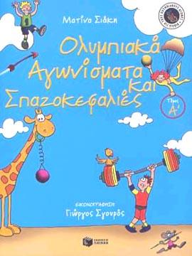 Olympiaka agonismata kai spazokefalies vol.A