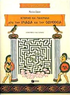 Siaki, Istories kai paihnidia apo tin Iliada kai tin Odysseia