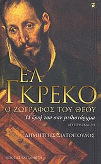 El Greco, o zografos tou Theou